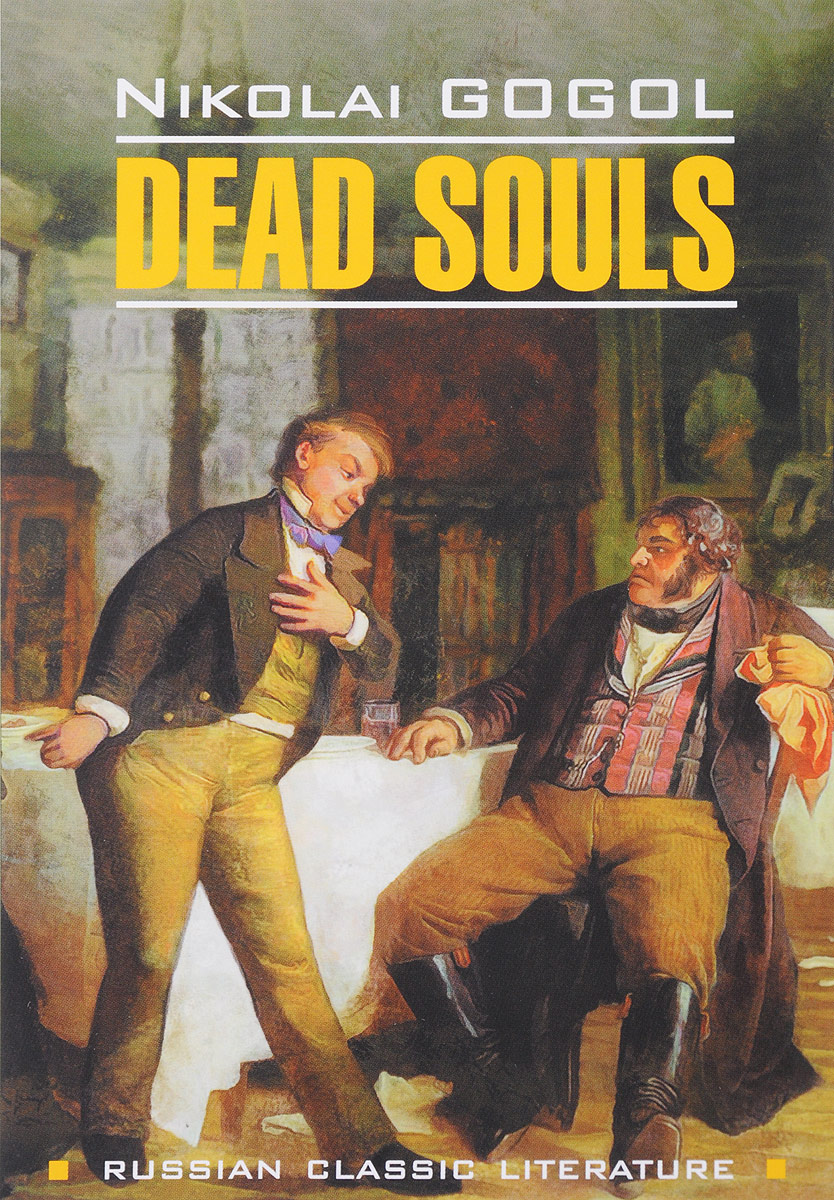 Николай Гоголь Dead Souls / Мертвые души николай гоголь dead souls