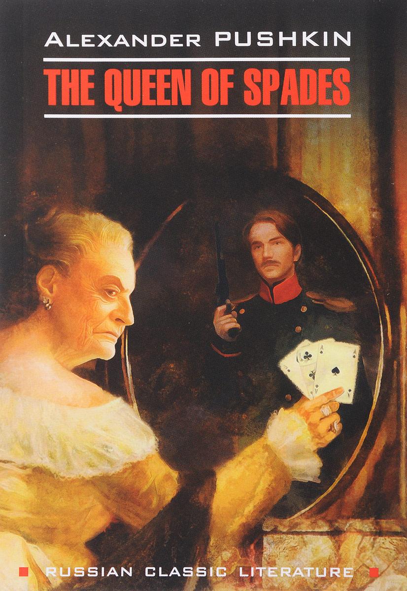 Александ пушкин The Queen of Spades / Пиковая дама erika johansen the queen of the tearling