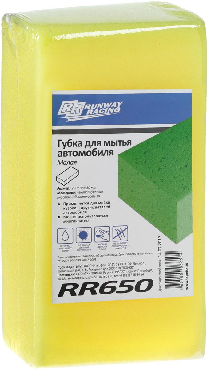 Губка для мытья автомобиля Runway Racing, цвет: желтый, 20 х 10 х 5 смRR650_желтыйГубка для мытья автомобиля Runway Racing изготовлена из пенополиуретана. Высокое качество волокна из пенополиуретана гарантирует долговечность продукта и стойкость ко многим растворителям. Губка основательно очищает любые поверхности и прекрасно впитывает воду и автошампунь. Она обеспечивает бережный уход за лакокрасочным покрытием автомобиля. Специальная форма губки прекрасно ложится в руку и облегчает ее использование. Губка мягкая, способная сохранять свою форму даже после многократного использования.Размер губки: 20 х 10 х 5 см.