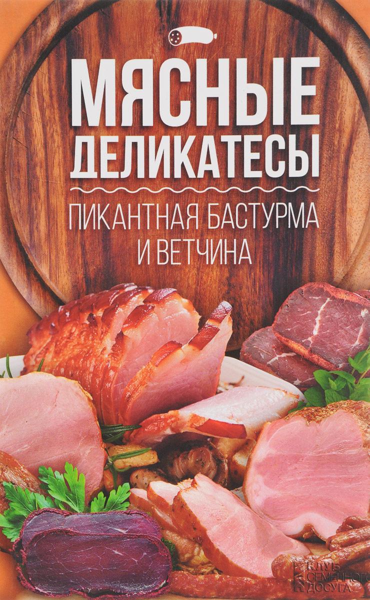 Мясные деликатесы. Пикантная бастурма и ветчина