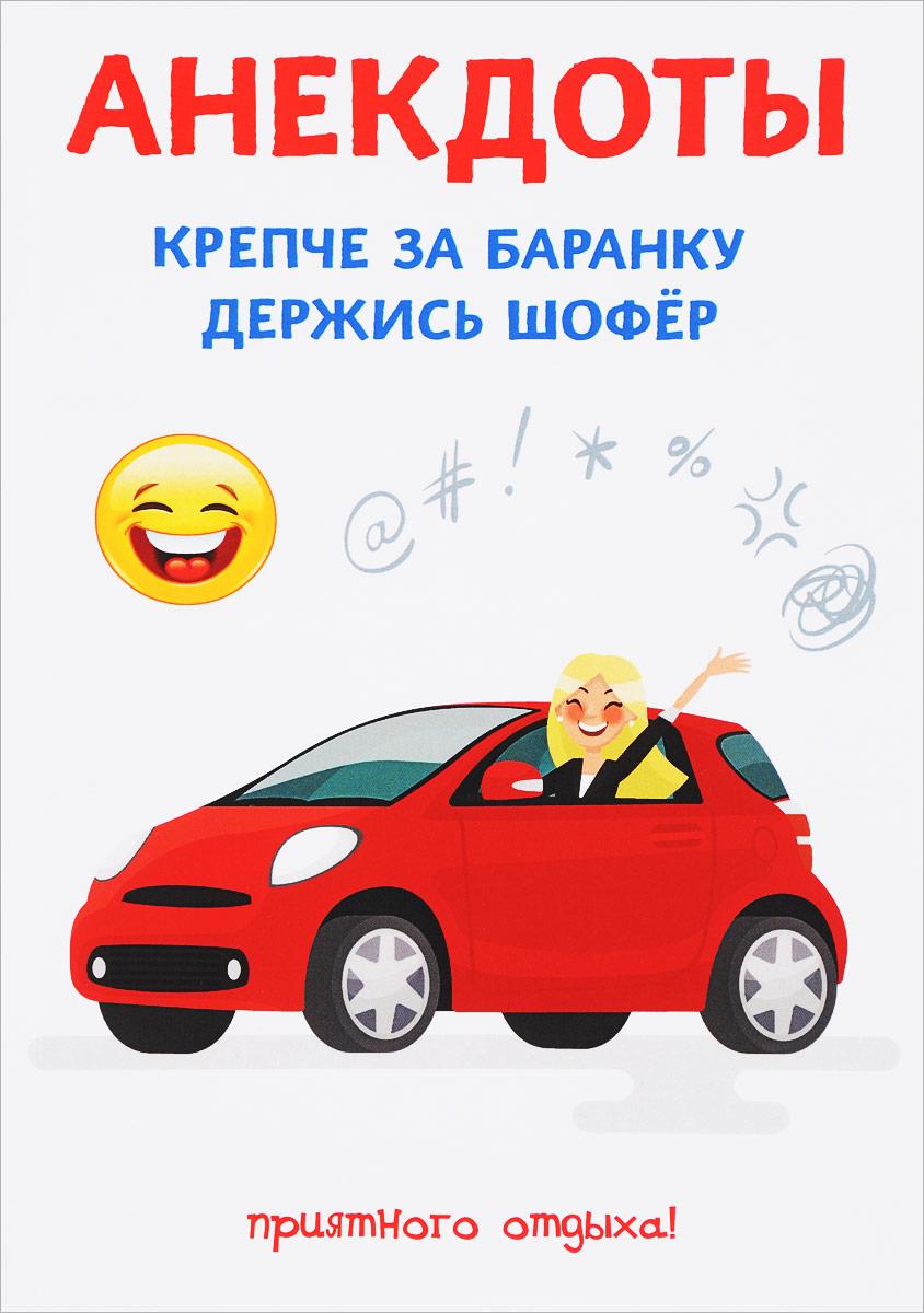 Анекдоты. Крепче за баранку держись шофер