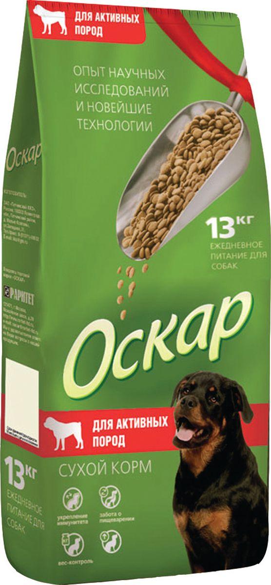 Корм сухой Оскар для собак активных пород, 13 кг201001070Корм Оскар для собак активных пород - особый сбалансированный рацион, который удовлетворяет потребности активныхпород собак в энергии и заботится о здоровье их организма. Корм имеет идеально просчитанное содержание белков и жиров, которые отлично утолят голод и удовлетворят энергетические потребности питомца, но не позволят ему набрать лишний вес, а также оптимальный уровень клетчатки, необходимой для нормального пищеварения.Корм изготавливается из натурального мяса, не содержит сои, красителей, ароматизаторов и ГМО, потому прекрасно подходит для полноценного питания собак и не вызывает проблем с пищеварением. Благодаря правильным технологиям приготовления в рационе сохранилось максимальное количество питательных веществ, витаминов и минералов, необходимых животному для нормальной жизнедеятельности.Состав:злаки, мясо и продукты животного происхождения, экстракт белка растительного происхождения, пшеничные отруби, подсолнечное масло, минеральные добавки, пульпа сахарной свеклы (жом), витамины, антиоксидант.Товар сертифицирован.