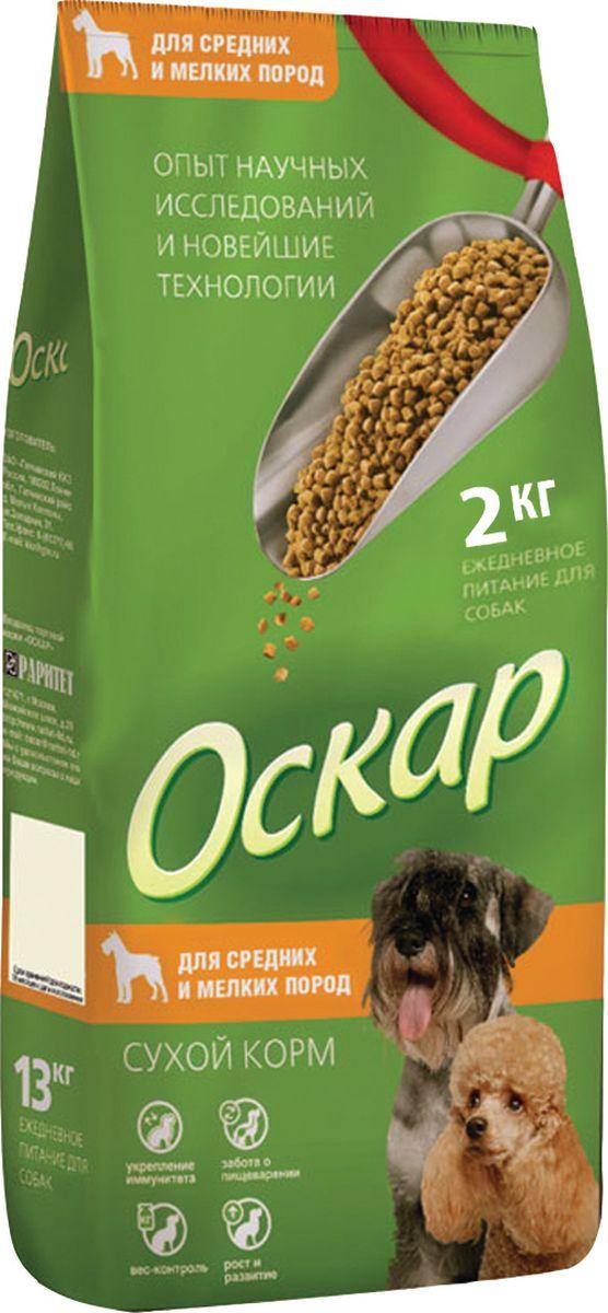 Корм сухой Оскар для собак средних и малых пород, 2 кг201001079Сухой корм Оскар является вкусным и полезным питанием для собак средних и мелких пород. Он производится по научно обоснованной рецептуре, обеспечивающей оптимальный баланс питательных веществ, витаминов и микроэлементов, необходимых вашему питомцу. Особенности сухого корма Оскар:- укрепляет и поддерживает иммунную систему; - обеспечивает правильное пищеварение; - способствует росту здоровой, густой и блестящей шерсти; - укрепляет костную систему и суставы; - помогает поддерживать оптимальный вес собаки; - уменьшает образование зубного камня. Корм Оскар изготавливается из натуральных продуктов высшего качества, не содержит красителей и вкусовых добавок, сочетает в себе все необходимые для здоровья и нормального развития вашего любимца витамины и минеральные вещества.Состав: злаки, пшеничные отруби, мясо и продукты животного происхождения, экстракт белка растительного происхождения, минеральные добавки, подсолнечное масло, пульпа сахарной свеклы (жом), витамины, антиоксидант.Пищевая ценность: сырой протеин 21%, сырой жир 8%, сырая клетчатка 5%, сырая зола 7%, влажность 10%, витамин А 5000 МЕ/кг, витамин Д 500 МЕ/кг, витамин Е 50 мг/кг, фосфор 1,1%, кальций 1,5%.Товар сертифицирован.
