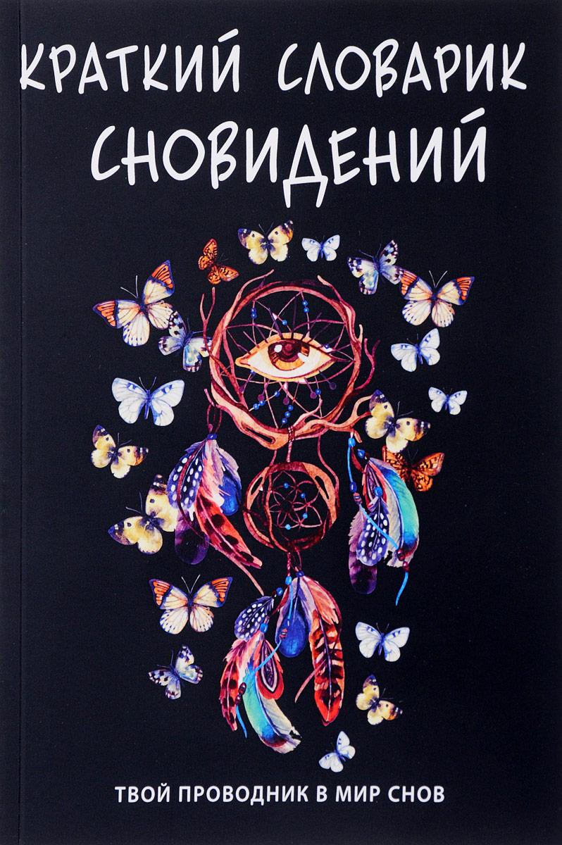 Краткий словарик сновидений. Елизавета Данилова