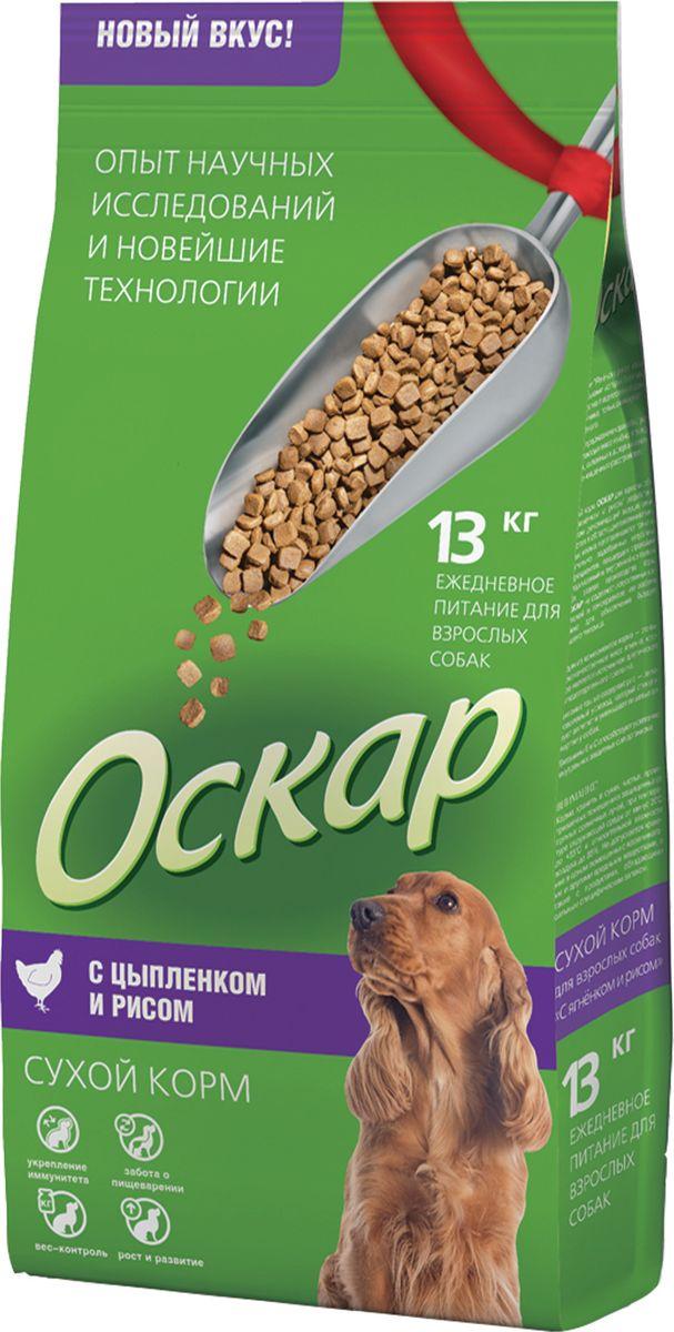 Корм сухой Оскар для взрослых собак, с мясом цыпленка и рисом, 13 кг201001209Сухой корм Оскар - полноценный сухой корм для взрослых собак всех пород с цыпленком и рисом. Мясо цыпленка это хорошо усваиваемые протеины, которые содержат важные аминокислоты и витамины. Оптимальное количество клетчатки обеспечивает правильное пищеварение. Размер гранул корма оптимален для собак всех пород. Рекомендован собакам, которые содержатся в домашних условиях. Состав: злаки (в т.ч. рис), пшеничные отруби, мясо и продукты животного происхождения, экстракт белка растительного происхождения, подсолнечное масло, минеральные добавки, пульпа сахарной свеклы (жом), витамины, антиоксидант.Товар сертифицирован.