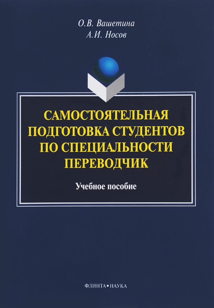 переводчик студент на английском
