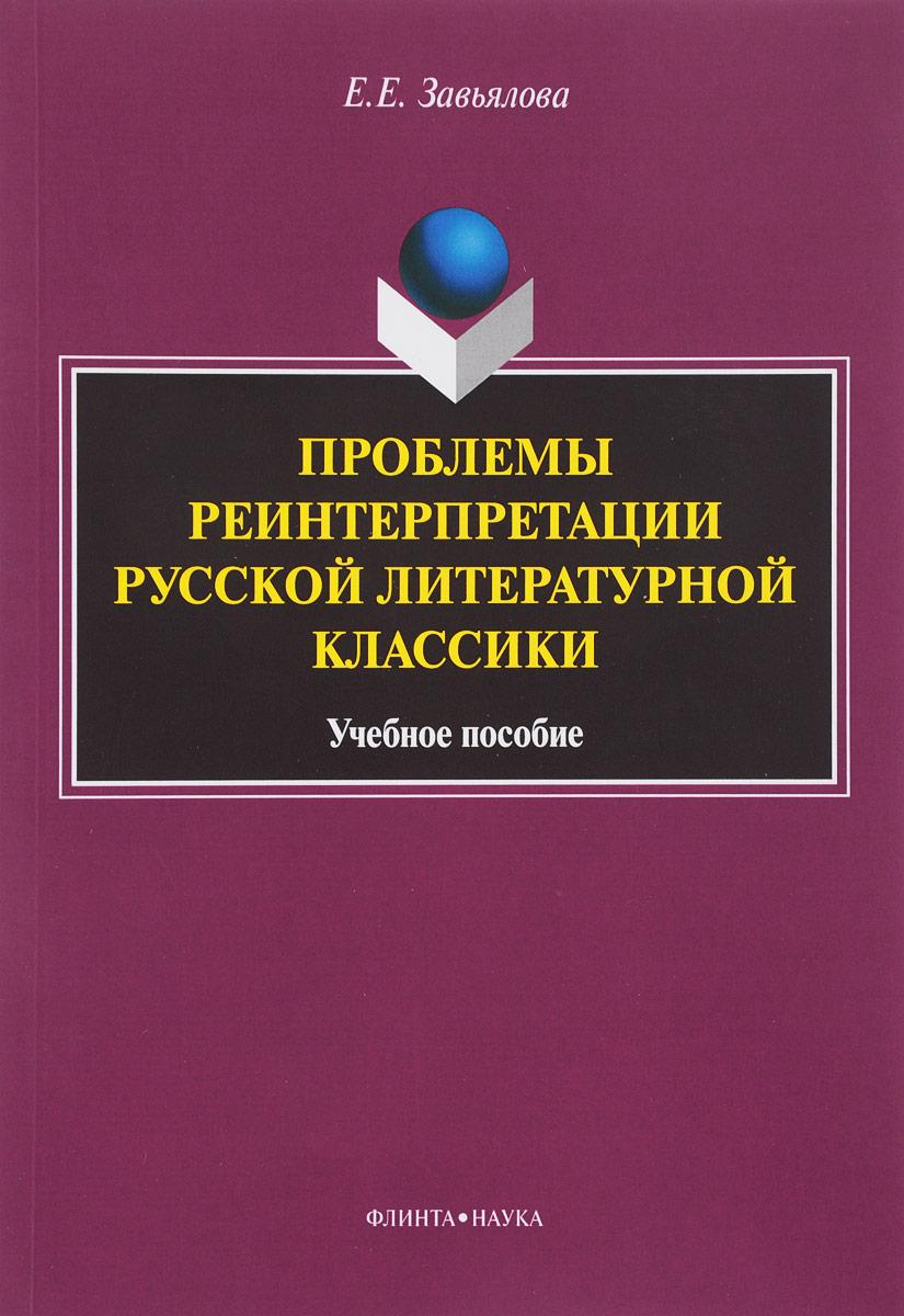 Проблемы реинтерпретации русской литературной классики. Учебное пособие