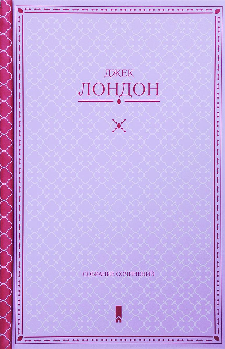 Джек Лондон Джек Лондон. Собрание сочинений в одной книге белый клык
