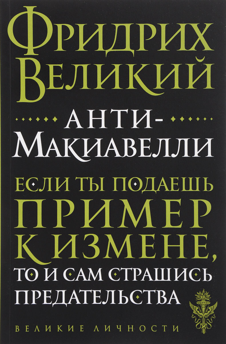 Фридрих Великий Анти-Макиавелли
