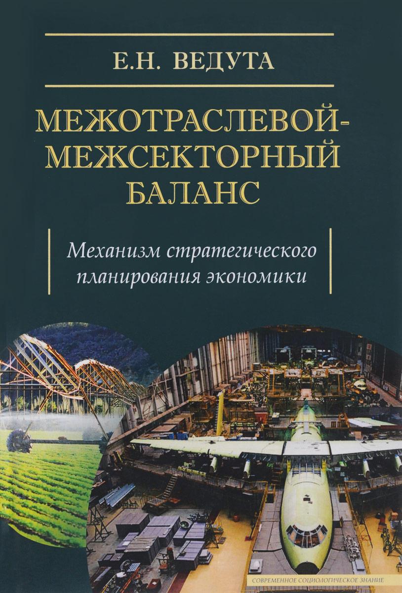 Межотраслевой-межсекторный баланс. Механизм стратегического планирования экономики. Учебное пособие
