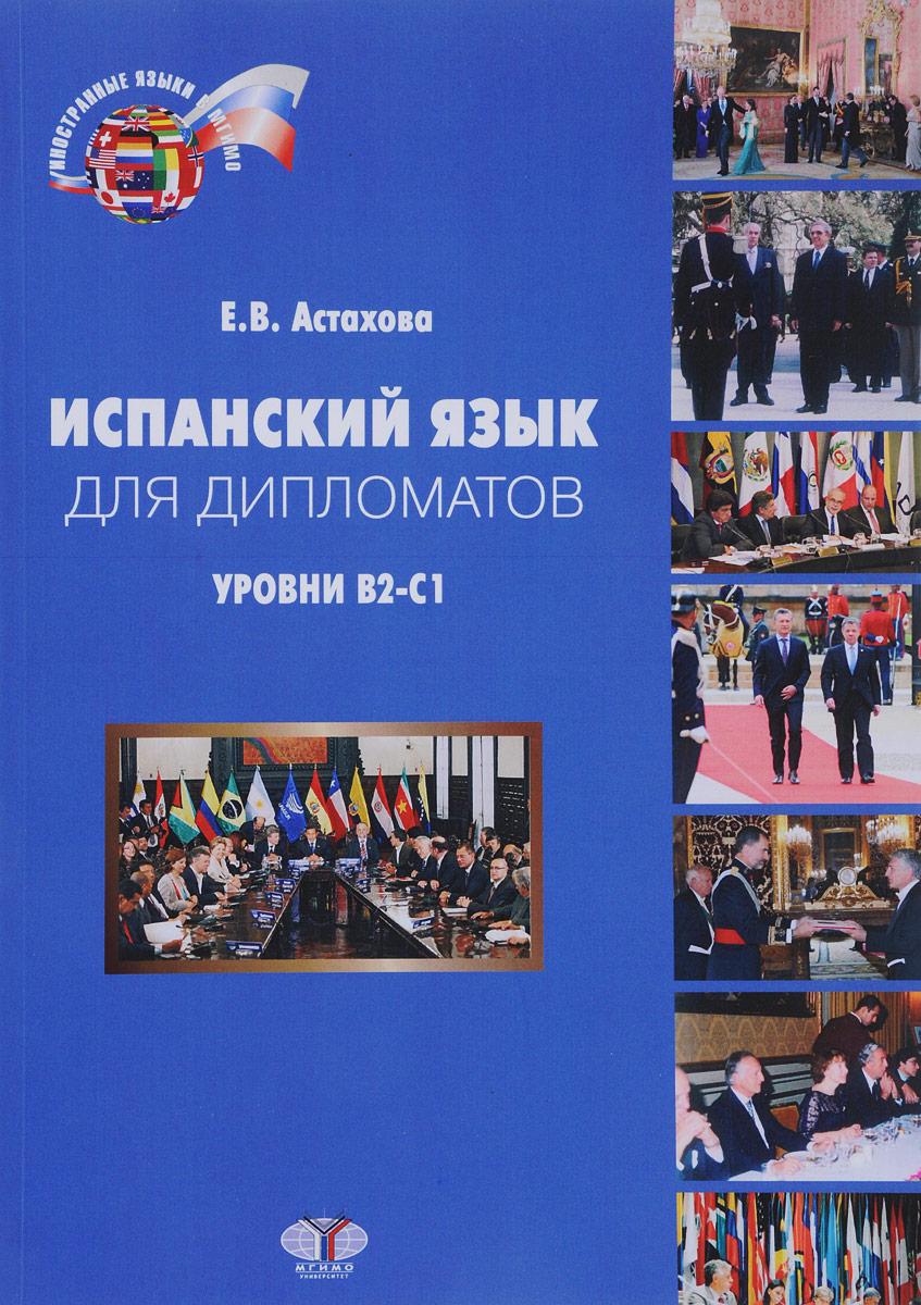 Espanol para diplomaticos: Niveles B2-C1 / Испанский язык для дипломатов. Уровни В2-С1. Учебник