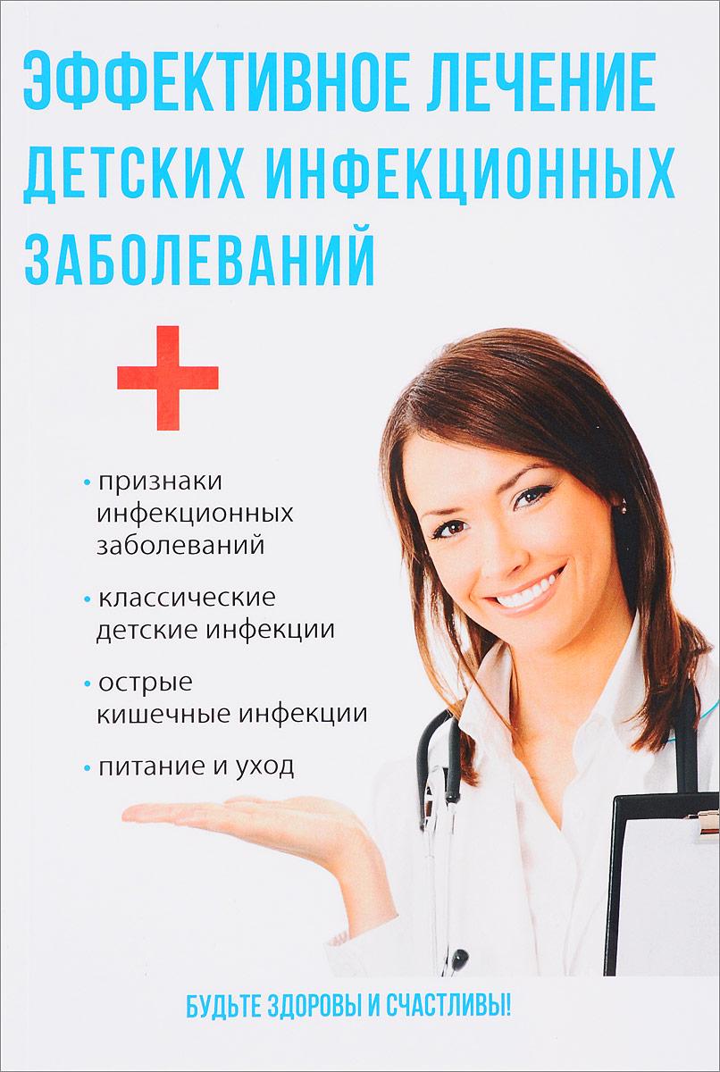уход и лечение Ю. Савельева Эффективное лечение детских инфекционных заболеваний