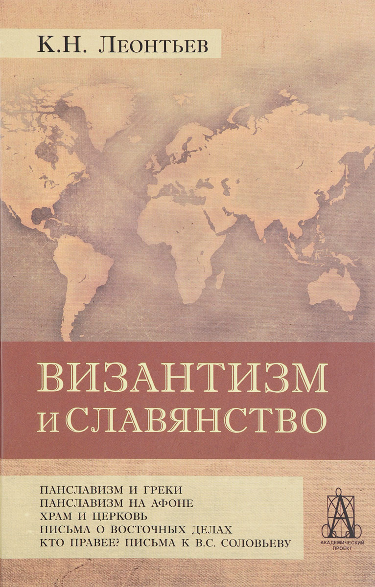 Византизм и славянство. К. Н. Леонтьев