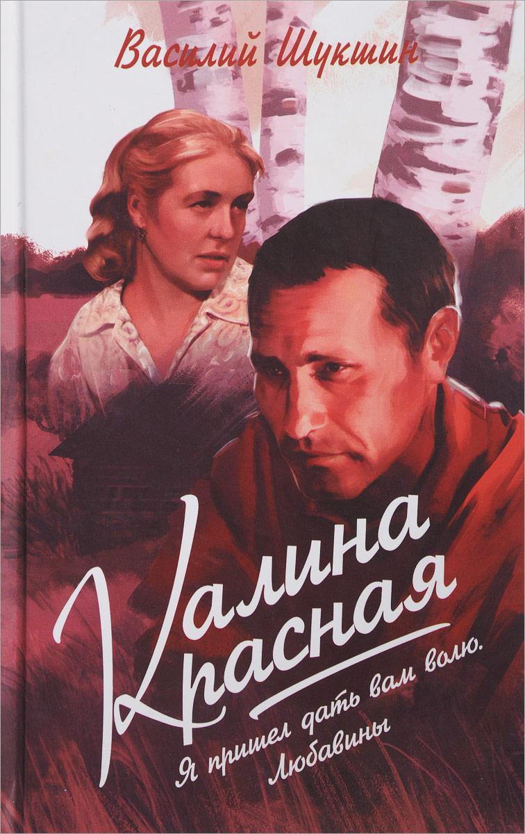 Василий Шукшин Калина красная. Я пришёл дать вам волю. Любавины денис горелов калина красная dvd rom