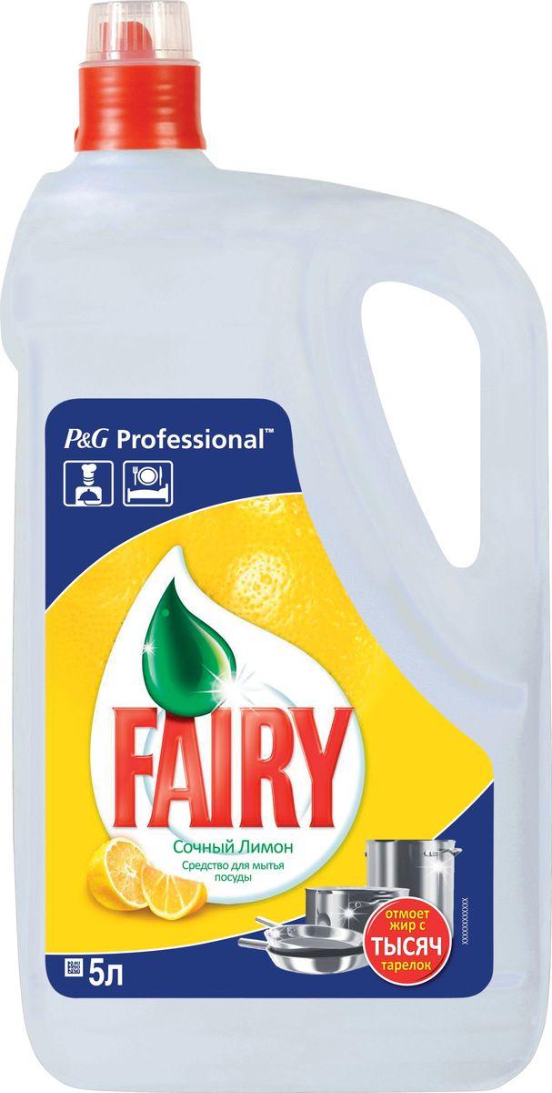 Средство для мытья посуды Fairy Сочный лимон, концентрированное, 5 л4015600280284Средство для мытья посуды Fairy Professional Лимон — это жидкость для мытья и предварительного замачивания столовой посуды, кастрюль и сковородок, кухонных принадлежностей и пр. Эффективное моющее средство. Хватает надолгоУважаемые клиенты! Обращаем ваше внимание на то, что упаковка может иметь несколько видов дизайна. Поставка осуществляется в зависимости от наличия на складе.