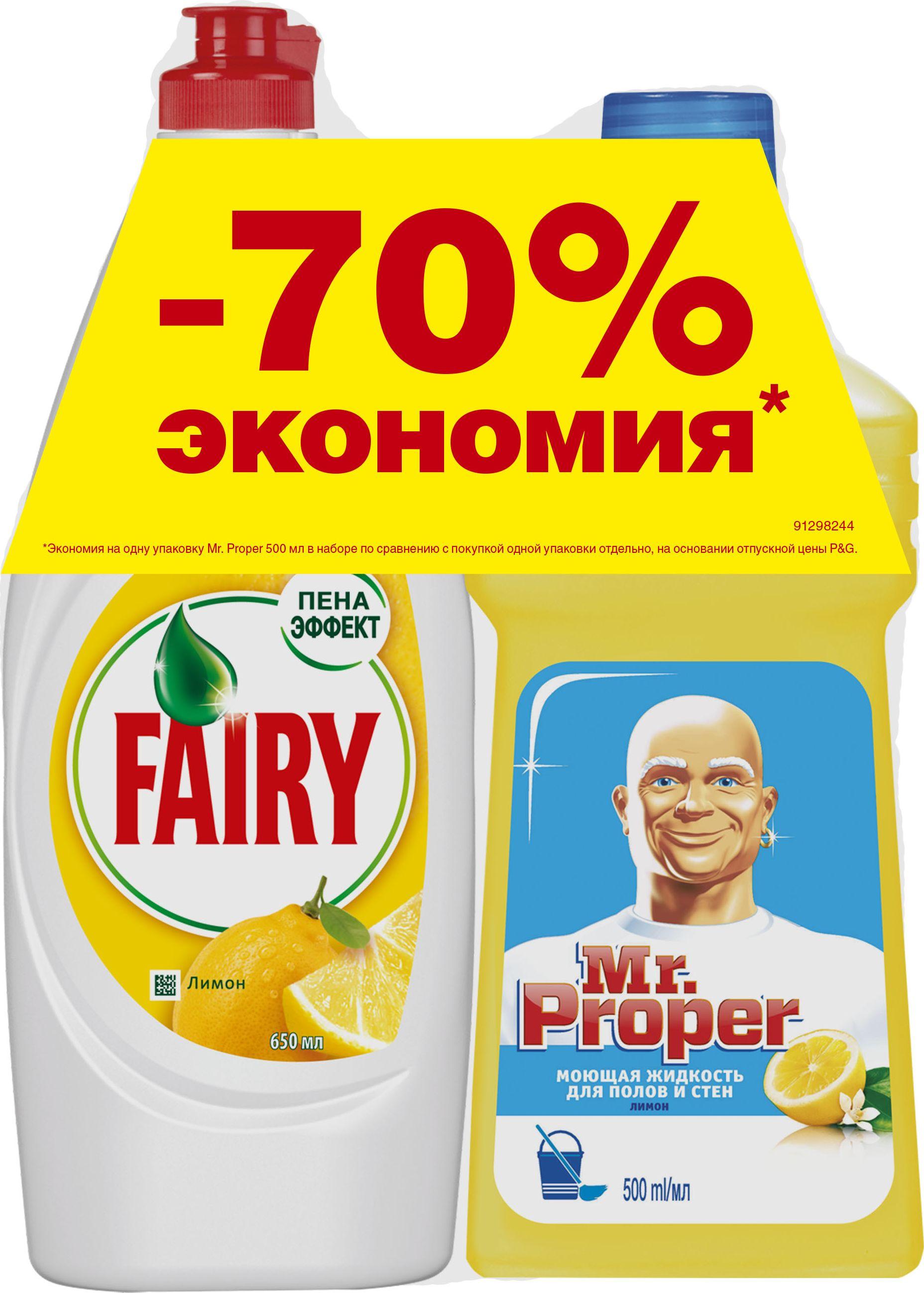 """Средство для мытья посуды Fairy """"Лимон"""", 650 мл + Средство для полов и стен Mr. Proper """"Лимон"""", 500 мл"""