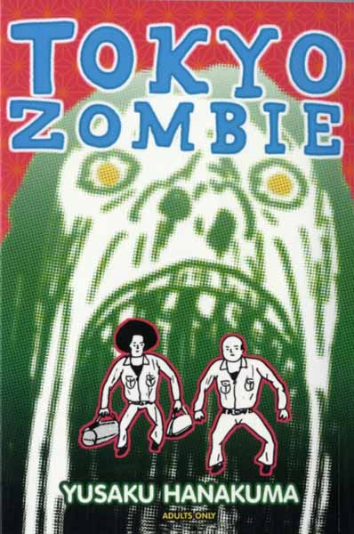 Tokyo Zombie the zombies колин бланстоун род аргент the zombies featuring colin blunstone