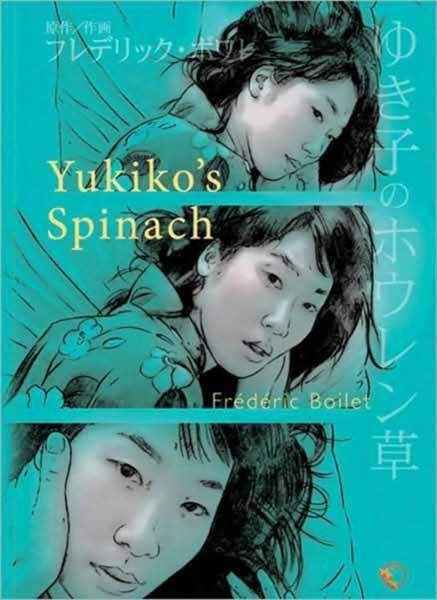 Yukiko's Spinach
