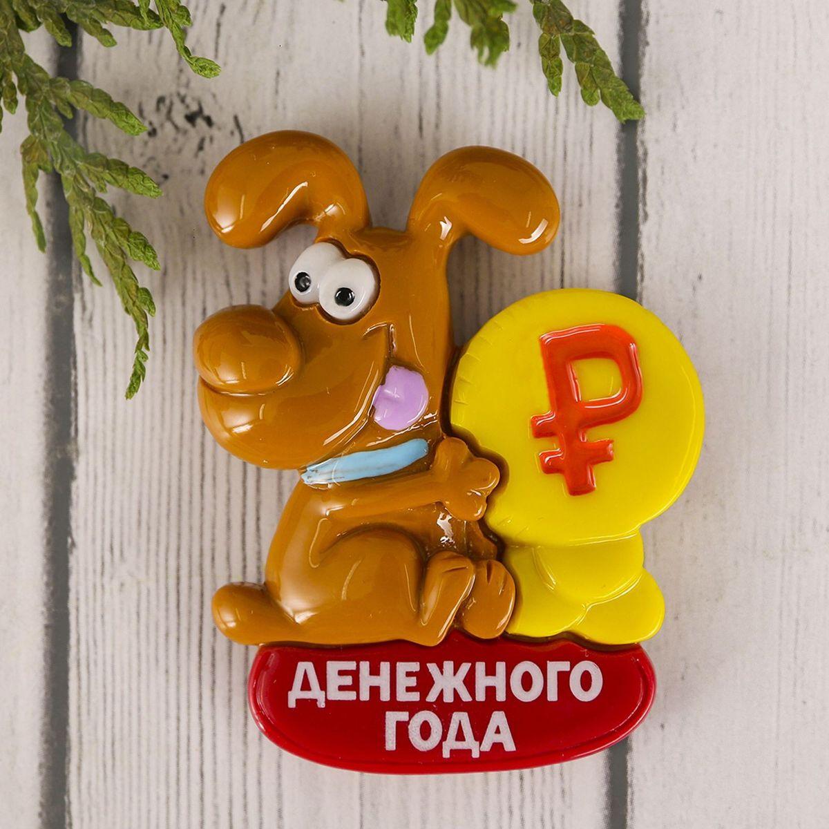 Магнит Sima-land Денежного года, цвет: светло-коричневый, желтый, 5 х 4,5 см кармашки на стену sima land люблю школу цвет красный желтый коричневый 5 шт
