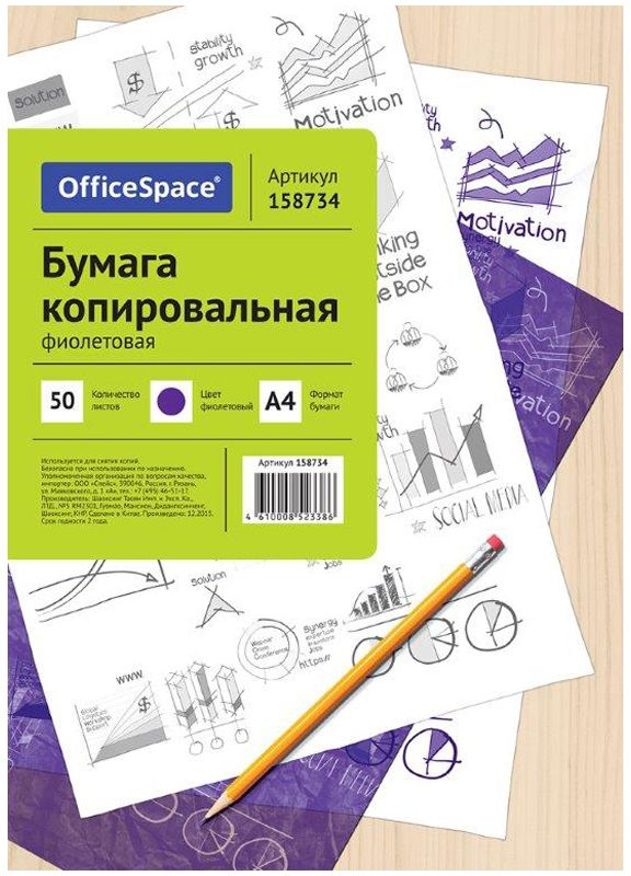 OfficeSpace Бумага копировальная 50 листов цвет фиолетовый формат A4CP_338/ 158734Копировальная бумага предназначена для рукописных работ и пишущих машинок. Формат А4. 50 листов в папке. Цвет - фиолетовый. Папка выполнена из плотного картона.