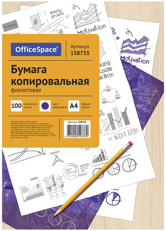 OfficeSpace Бумага копировальная 100 листов цвет фиолетовый формат A4CP_337/ 158735Копировальная бумага предназначена для рукописных работ и пишущих машинок. Формат А4. 100 листов в папке. Цвет - фиолетовый. Папка выполнена из плотного картона.