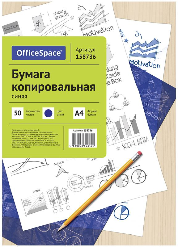 OfficeSpace Бумага копировальная 50 листов цвет синий формат A4CP_340/ 158736Копировальная бумага предназначена для рукописных работ и пишущих машинок. Формат А4. 50 листов в папке. Цвет - синий. Папка выполнена из плотного картона.