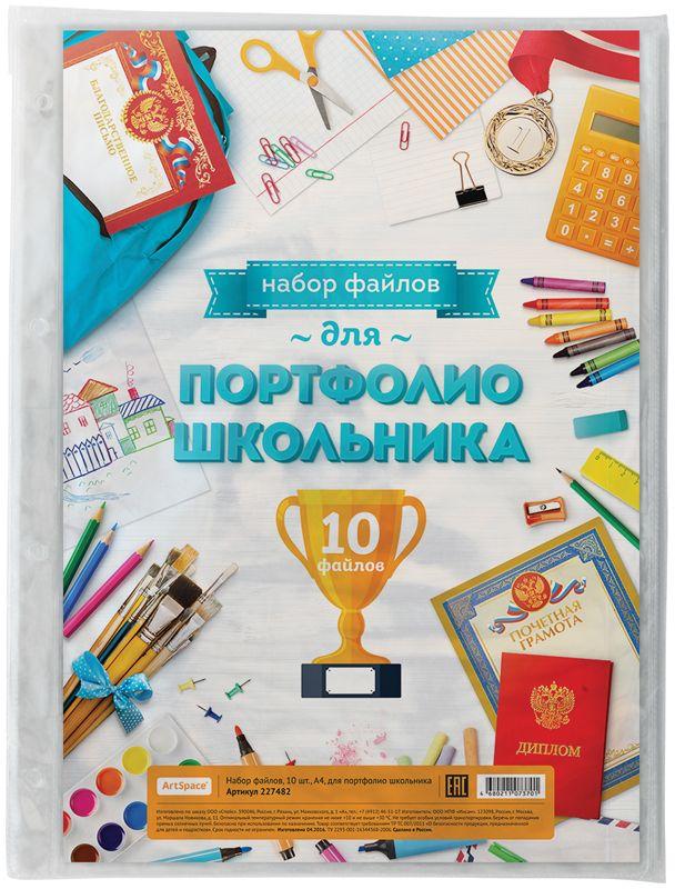 ArtSpace Набор файлов для портфолио школьника 10 листов формат A4