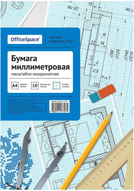 OfficeSpace Бумага масштабно-координатная 10 листов цвет голубой формат A410БМг4п_9707Бумага масштабно-координатная OfficeSpace прекрасно подойдет для выполнения чертежей, графиков, схем. Отдельные листы формата А4 упакованы в папку из мелованного картона. В папке 10 листов.