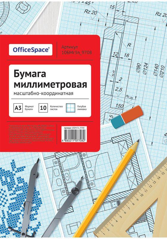 OfficeSpace Бумага масштабно-координатная 10 листов цвет голубой формат A310БМг3п_9708Бумага масштабно-координатная прекрасно подойдет для выполнения чертежей, графиков, схем. Отдельные листы формата А3 упакованы в папку из мелованного картона. В папке 10 листов. Линовка - голубая.