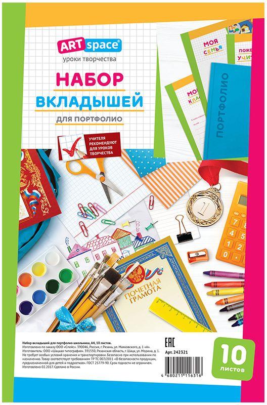 ArtSpace Набор вкладышей для портфолио школьника 10 листов формат A4