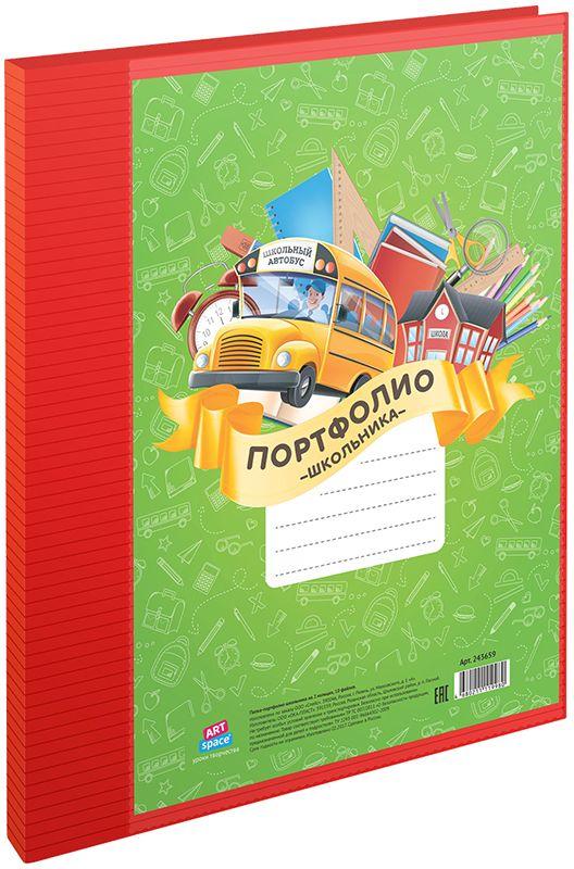 ArtSpace Папка-портфолио для школьника 10 файлов на кольцах формат A4243659Папка-портфолио для школьника изготовлена из пластика. Формат А4. Портфолио имеет кольцевое крепление, с помощью которого крепятся 10 файлов. В нем можно хранить всевозможные грамоты, дипломы, фотографии и другие достижения школьника. Вкладыши покупаются отдельно или можно дома совместно с ребенком сделать своими руками.