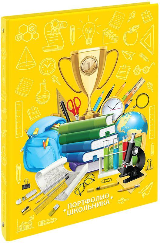 ArtSpace Папка-портфолио для школьника 20 файлов на кольцах формат A4243660Папка-портфолио для школьника изготовлена из твердого картона. Формат А4. Портфолио имеет кольцевое крепление, с помощью которого крепятся 20 файлов. В нем можно хранить всевозможные грамоты, дипломы, фотографии и другие достижения школьника. Также в комплект входят вкладыши с разделами: Это я!, Моя семья, Режим дня, Мои друзья, Мои увлечения, Моя школа, Мой класс, Пожелания учителей, Мои достижения и Мое творчество.