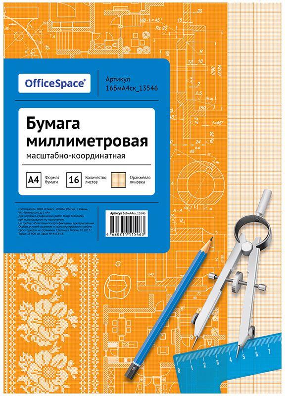 ArtSpace Бумага масштабно-координатная 16 листов цвет оранжевый формат A4