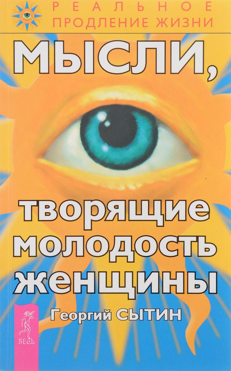 Георгий Сытин Мысли, творящие молодость женщины makita pf0300