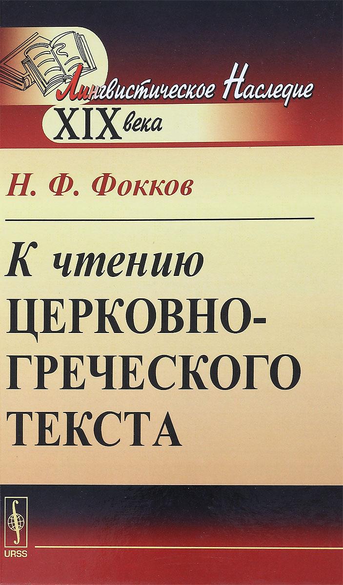 Н. Ф. Фокков К чтению церковно-греческого текста псалтирь на церковно славянском языке старославянский шрифт