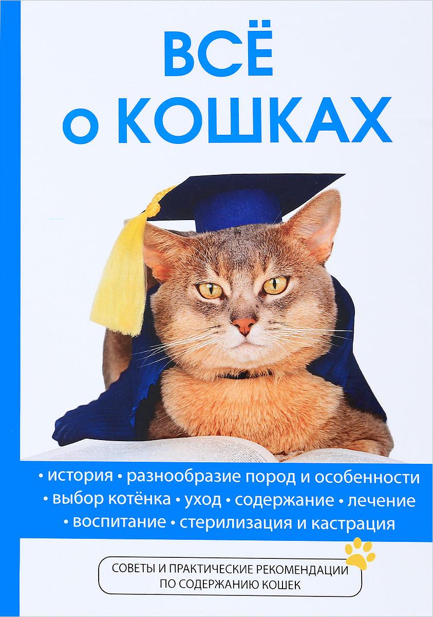 Все о кошках. А. П. Умельцев
