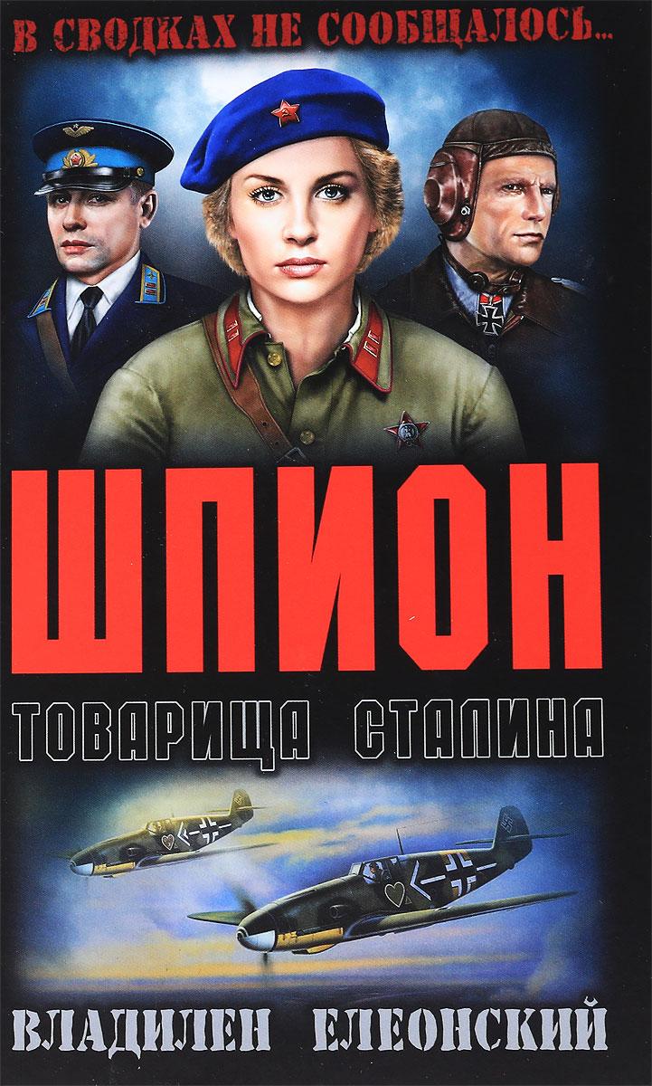 Владилен Елеонский Шпион товарища Сталина диана гэблдон стрекоза в янтаре книга 1 разделенные веками