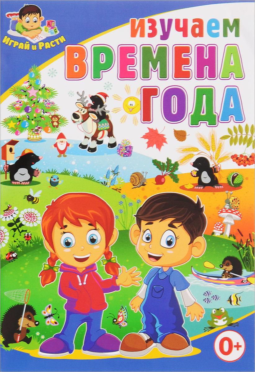 Т. В. Скиба Изучаем времена года ISBN: 978-5-9567-2336-4 lego времена года 31038