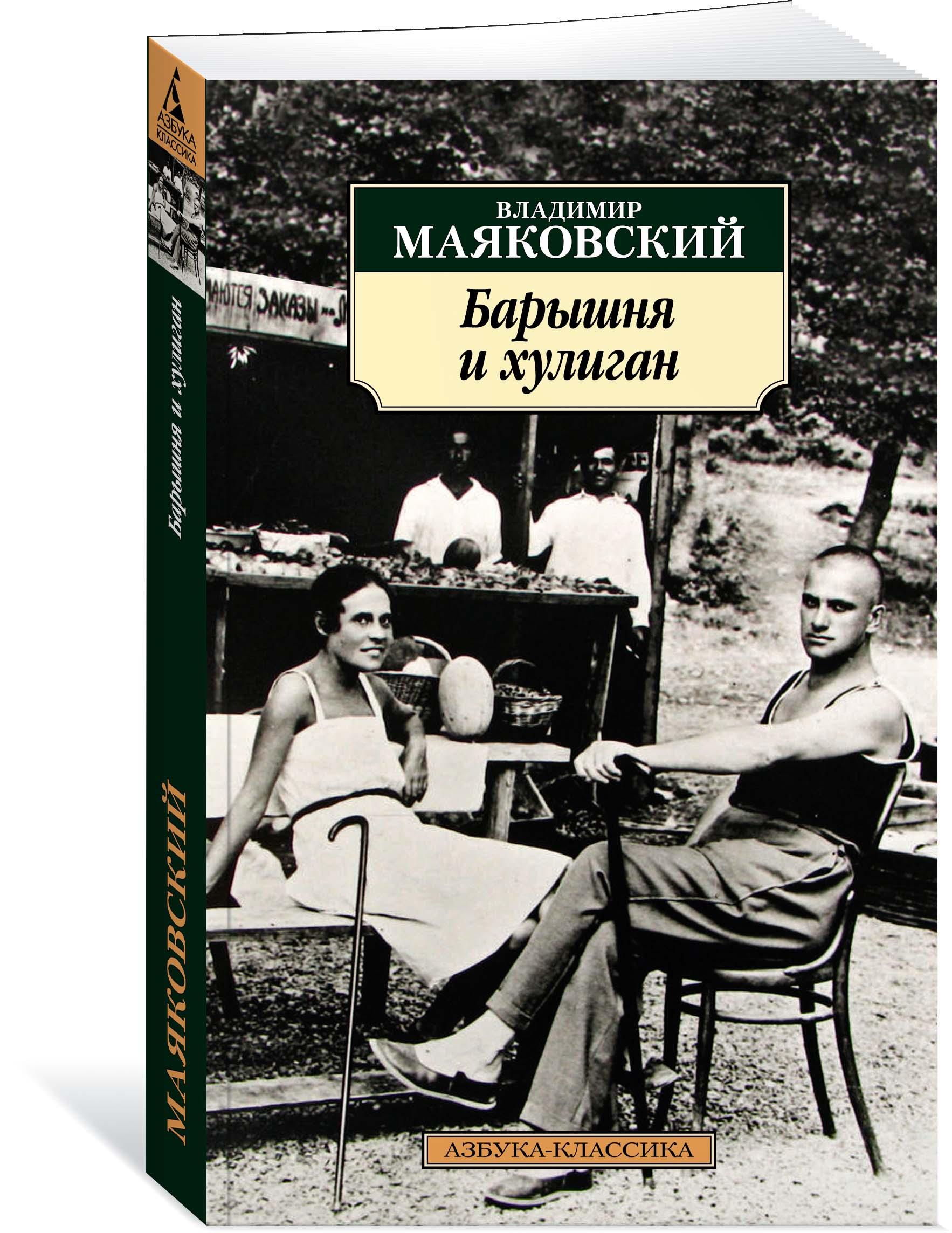 Zakazat.ru: Барышня и хулиган. Владимир Маяковский