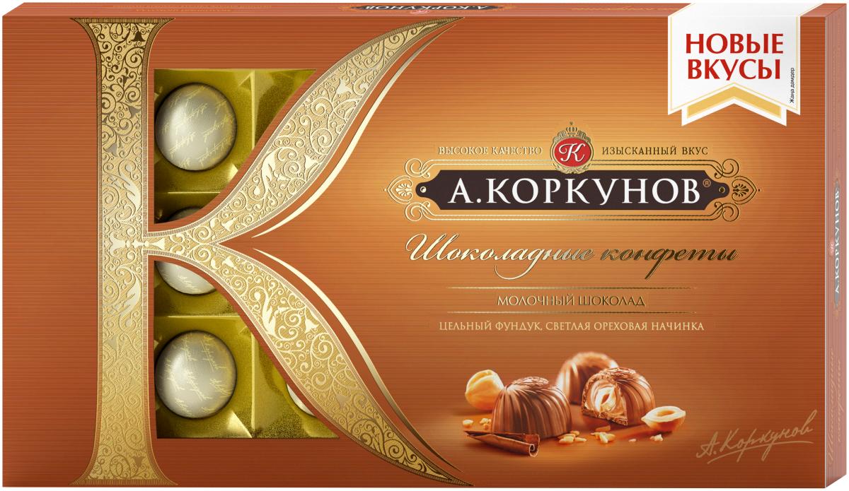 А.Коркунов Ассорти конфеты молочный шоколад, 192 г коркунов ассорти конфеты молочный шоколад 256 г