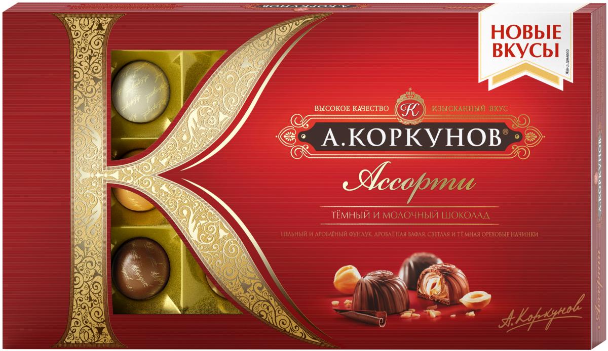 А.Коркунов Ассорти конфеты темный и молочный шоколад, 192 г lindt lindor шоколадные конфеты ассорти 100 г