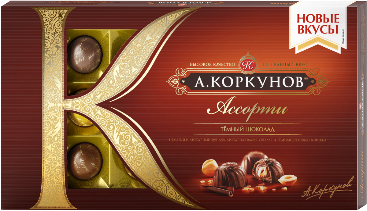 А.Коркунов Ассорти конфеты молочный шоколад, 192 г4606720008492Шоколадные конфеты А.КОРКУНОВ® создаются из отборных орехов и какао-бобов по классическим канонам шоколадного производства и оригинальным рецептурам, разработанным нашими экспертами -шоколатье. Вы можете оценить разнообразие нескольких шоколадных