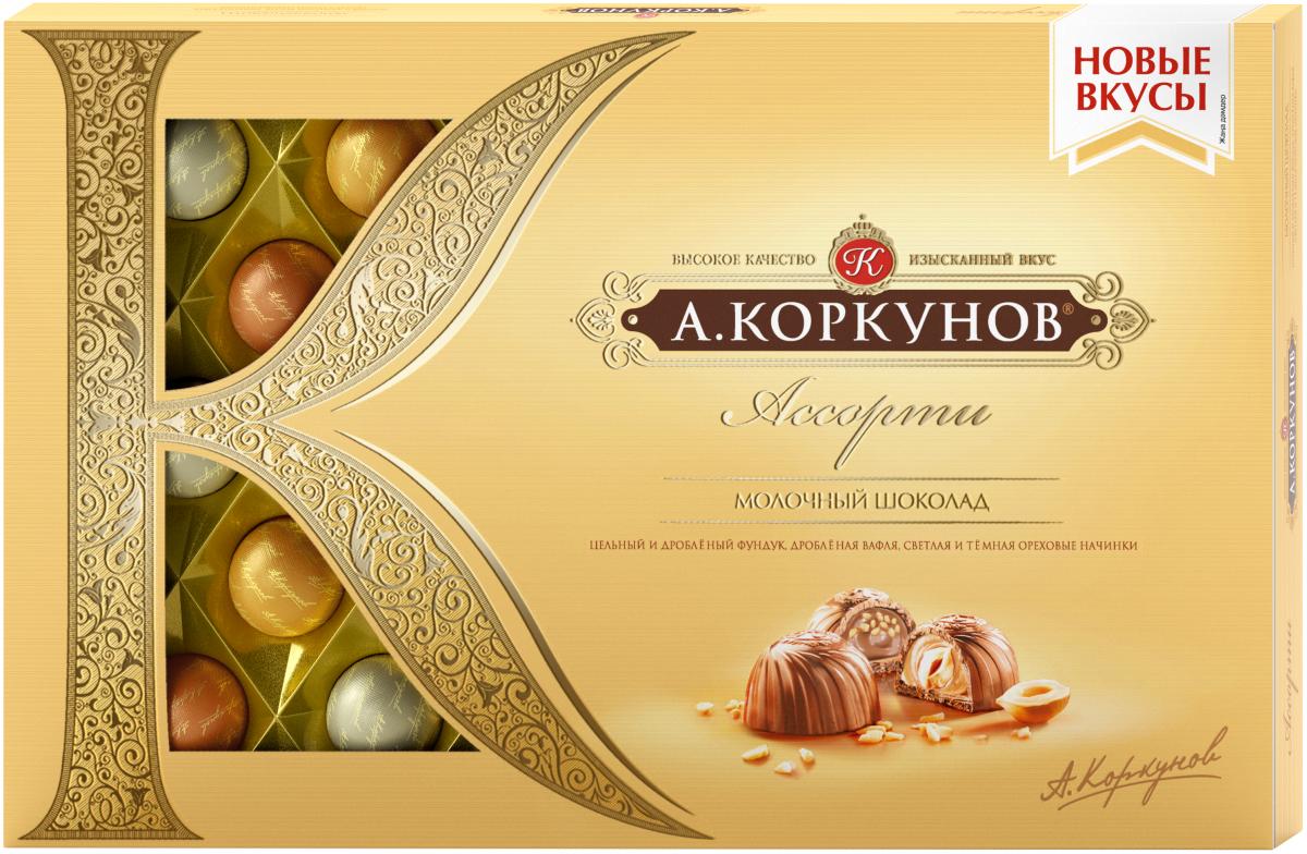 А.Коркунов Ассорти конфеты молочный шоколад, 256 г lindt lindor шоколадные конфеты ассорти 100 г