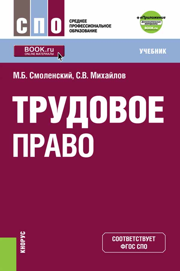 М. В. Смоленский, С. В. Михайлов Трудовое право. Учебник учебник миграционное право