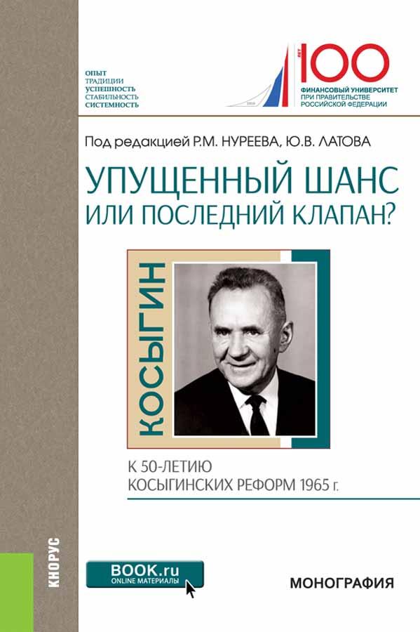 Упущенный шанс или последний клапан? К 50-летию косыгинских реформ 1965 года