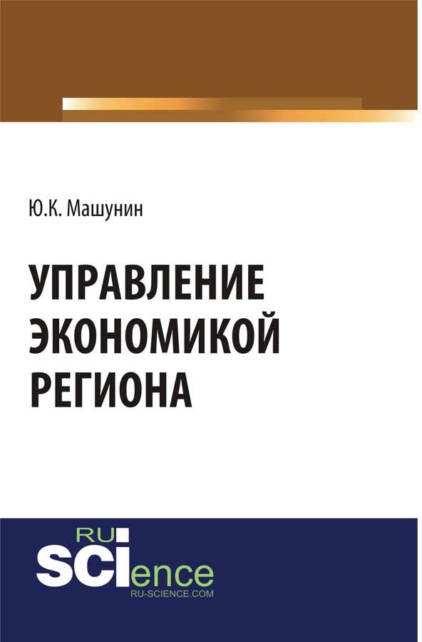Управление экономикой региона