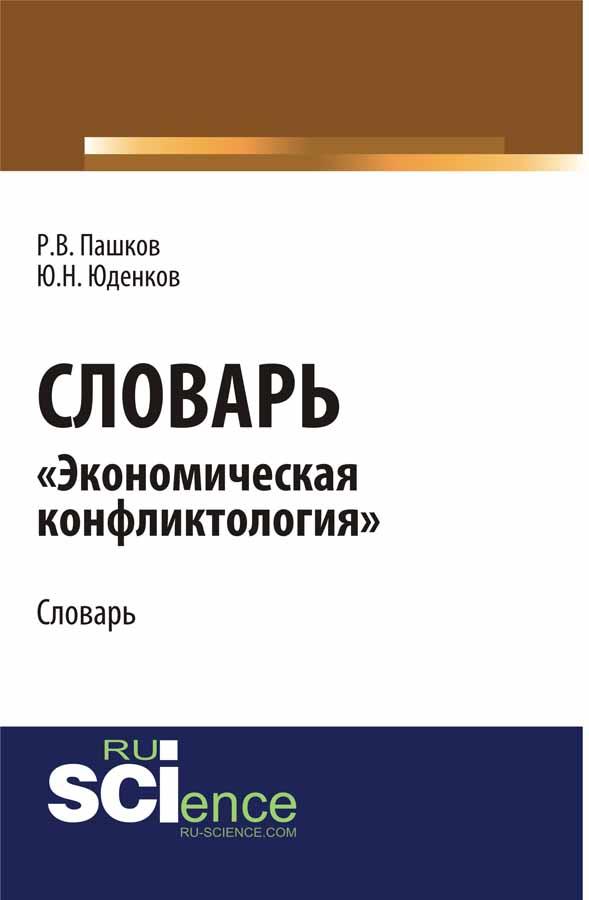 Словарь «экономическая конфликтология»