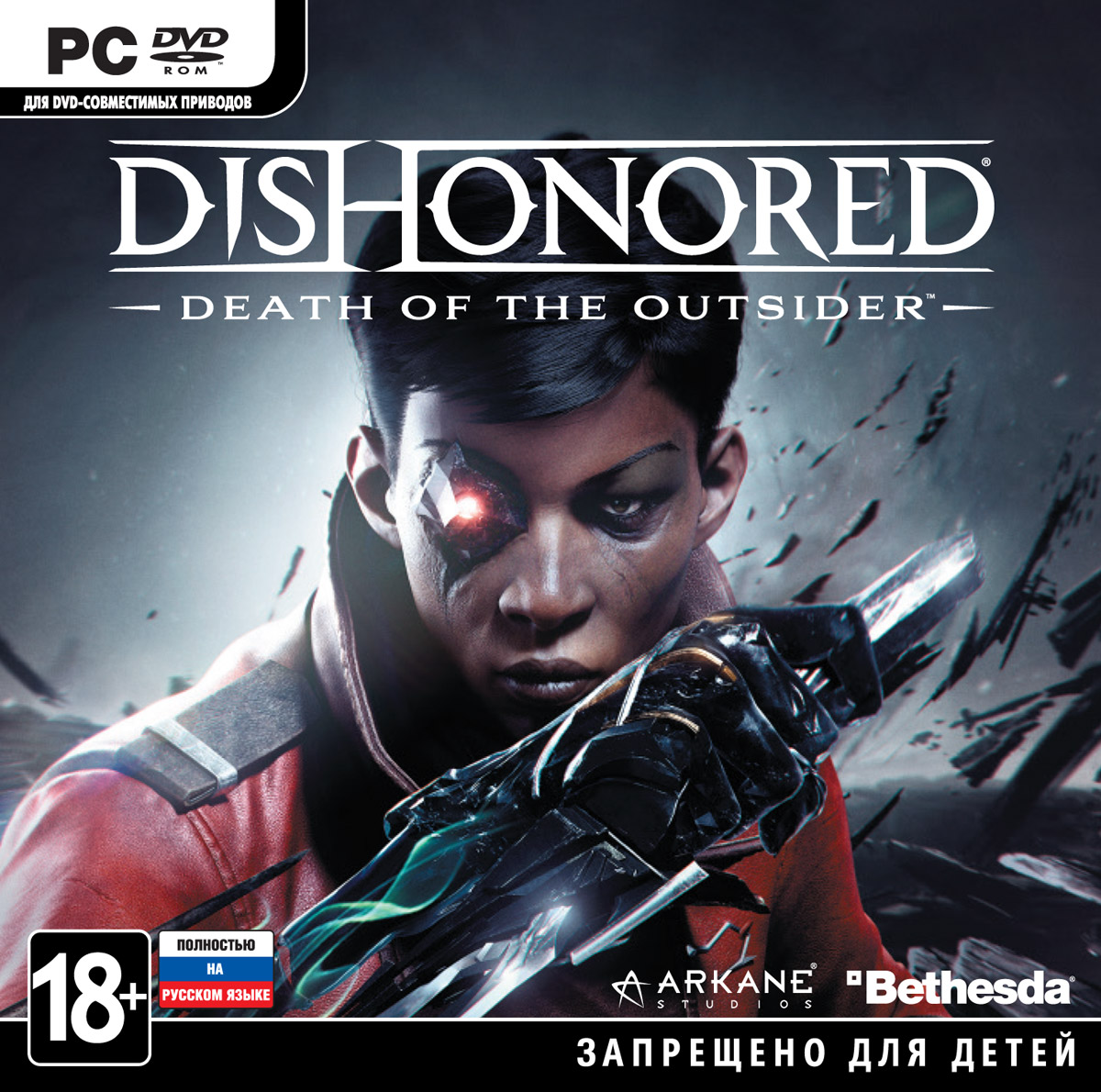 Dishonored: Death of the Outsider (код загрузки)