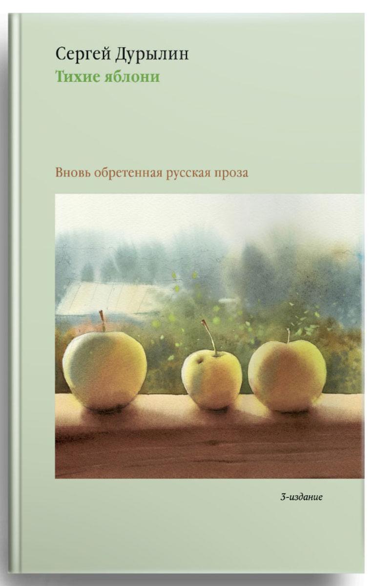 Сергей Дурылин Тихие яблони комлев и ковыль