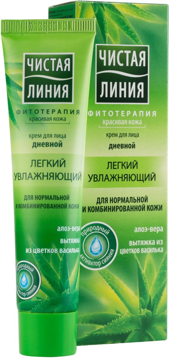 Чистая Линия Фитотерапия Дневной крем для лица Легкий увлажняющий 40 мл110629562Природные компоненты: Алоэ-вера и вытяжка из цветков василька. Природный активатор сияния. Результат: Увлажняет кожу, защищает её от вредного воздействия окружающей среды. Помогает сохранить кожу матовой и гладкой в течение дня, уменьшает поры.